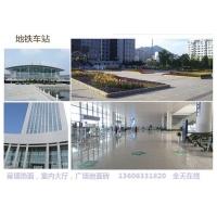 白麻工程:地铁站,大厅,广场