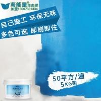 海能量生态泥水性涂料硅藻乳