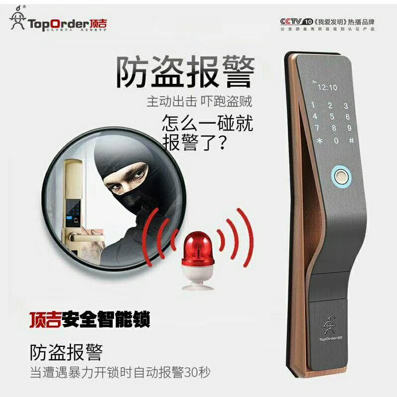 顶吉智能门锁TOP200Q全自动智能指纹锁
