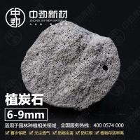 中劲植炭石(栽培基质 蓄水保肥铺面垫底 植物新免烧陶粒)