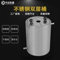 供應小型不銹鋼雙層冷卻桶 化工實驗室專用小型攪拌桶