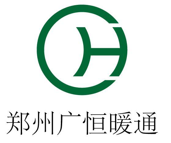 郑州广恒暖通设备有限公司