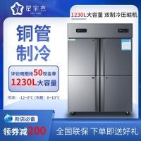 四门冰箱厨房商用大容量不锈钢立式四开门冷柜六门冷藏冷冻冰柜
