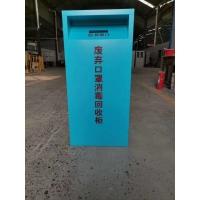 废弃口罩回收箱_口罩回收柜制造商