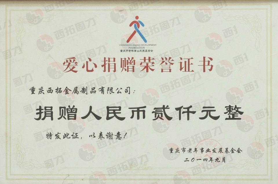 爱心捐赠荣誉证书
