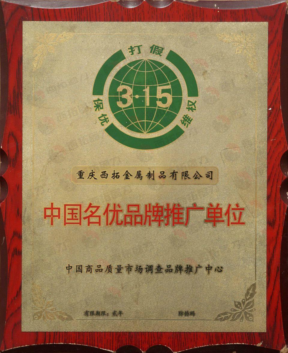 中国名优品牌推广单位