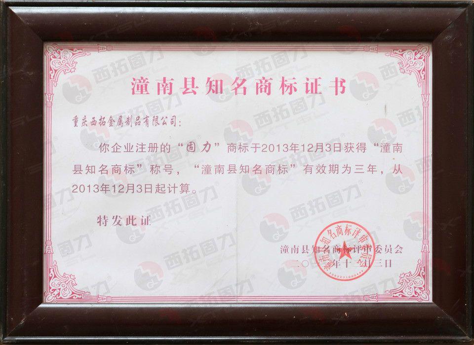 潼南县知名商标