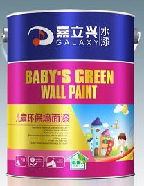 涂料品牌嘉立兴儿童环保水漆
