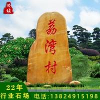 业良奇石场招牌造景景观石刻字石