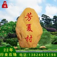 兴旺大型黄蜡石招牌景观石刻字石