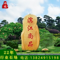 大型刻字黄蜡石景观石,园林假山水池