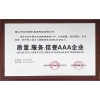 服务、质量、信誉AAA企业