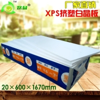 XPS白晶板、地暖白晶板、地熱白晶擠塑板、2cm白色擠塑板