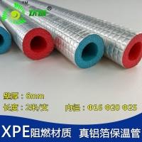 上海地暖保温管、地暖铝箔保温管 4分6分PPR室外防冻水管保