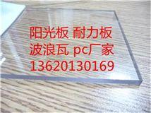 廣東PC陽光板、耐力板廠家誠招全國代理商及工程客戶