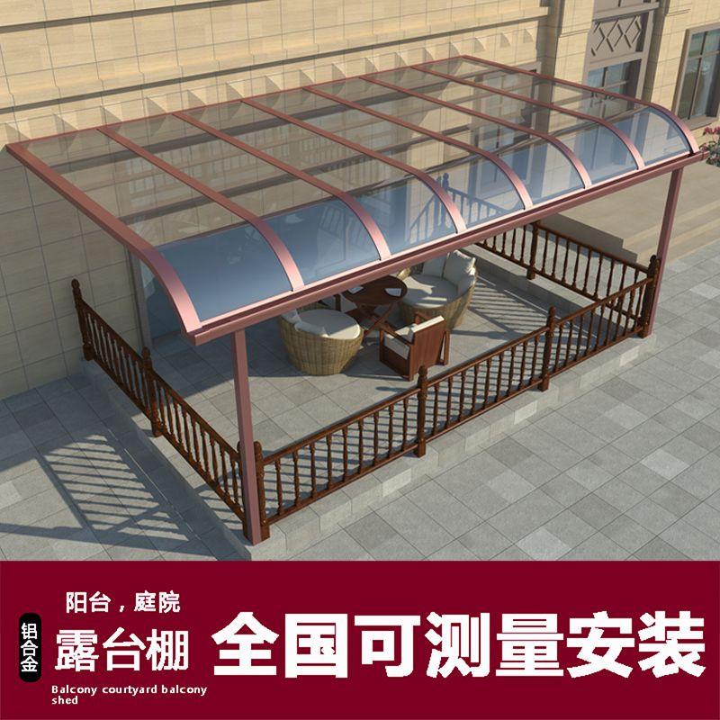 铝合金窗棚 阳台雨棚 家用庭院露台棚 款式多样,独立排水