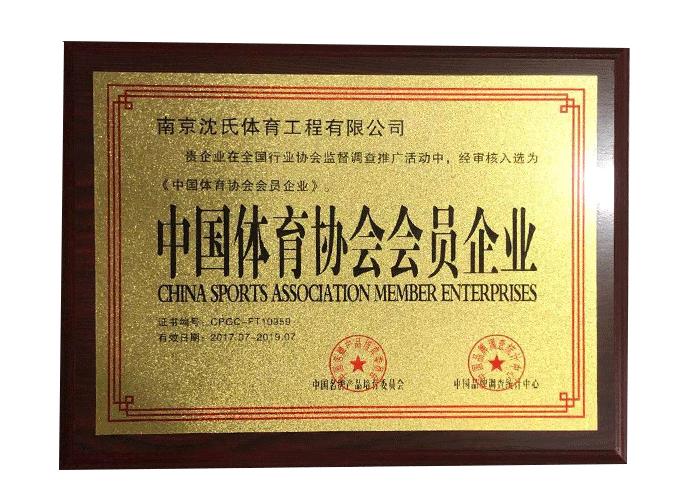 中国体育协会会员企业