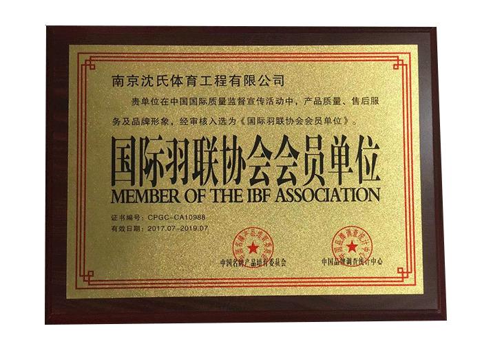 国际羽联协会会员单位