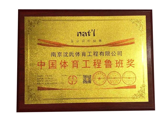 中国体育工程鲁班奖