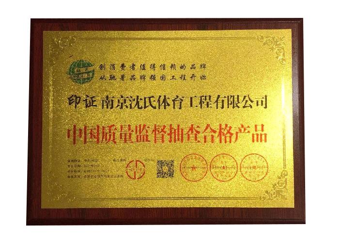中国质量监督抽查合格产品