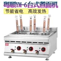 粤顺YM-6台式煮面机商用电热6头煮面炉烫粉炉不锈钢麻辣烫机