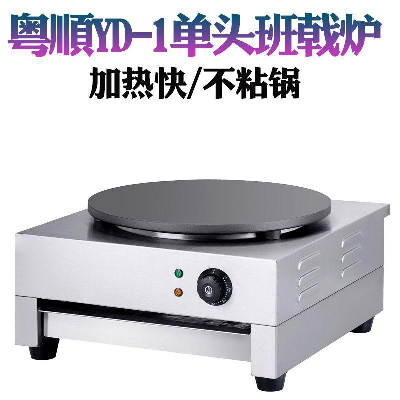 粵順YD-1電熱單頭班戟爐商用煎餅機煎餅果子千層餅電餅鐺-- 粵順
