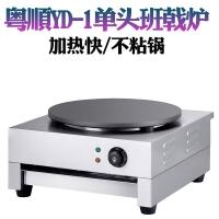 粤顺YD-1电热单头班戟炉商用煎饼机煎饼果子千层饼电饼铛