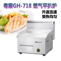 粤顺GH-718扒炉商用燃气铁板烧鱿鱼机煤气烤冷面铜锣烧机手