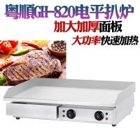 粤顺GH-820电平扒炉商用烤鱿鱼机铁板烧铁板设备铜锣烧机扒