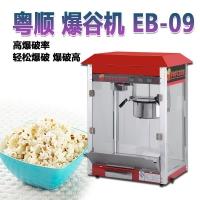 粤顺EB-09全自动爆玉米膨化机器爆米花机商用爆谷机影院苞米