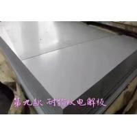 鋅鐵合金合作尚,另銷售寶鋼電解卷