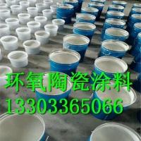 枣阳生产无溶剂环氧陶瓷涂料防腐施工价格