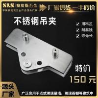 玻璃肋板固定件304不銹鋼316連接件非標夾具玻璃百葉支撐架