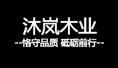 湖北沐岚木业有限公司