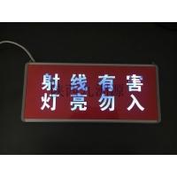 射線防護警示燈丨陜西西安射線防護用品