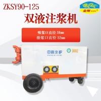 ZKSY90-125双液注浆机快速高效注浆机