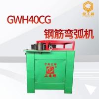 GWH40CG电动强力多功能全自动钢筋弯曲卷弯机折弯机弯弧机