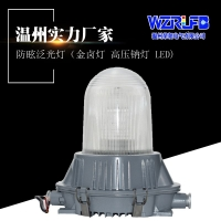 EBF504节能灯 EBF504防水防尘防震平台灯