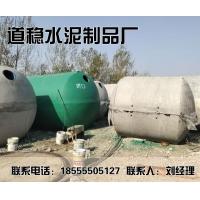 供應水泥預制化糞池 鋼筋混凝土整體式化糞池 成品化糞池