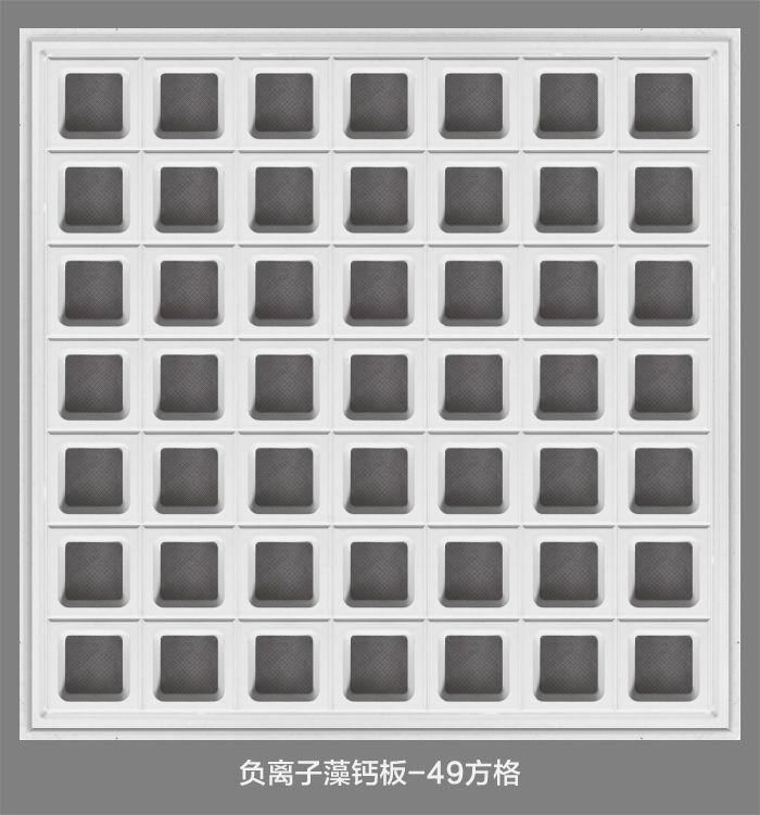负离子藻钙板-49方格