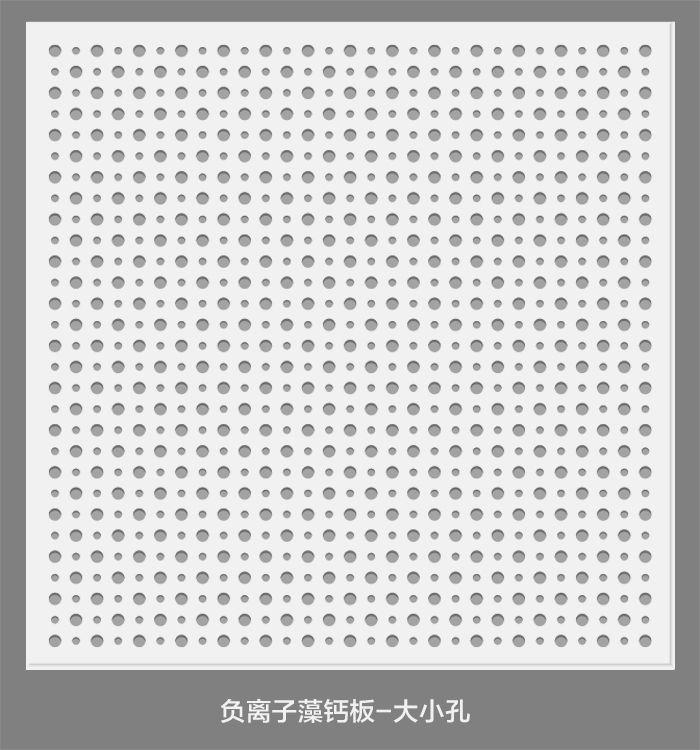 负离子藻钙板-大小孔