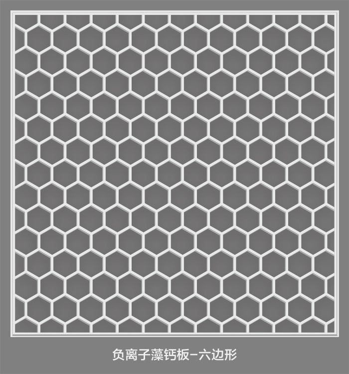 负离子藻钙板-六边形