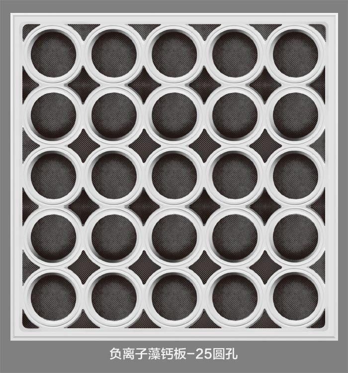 负离子藻钙板-25圆孔