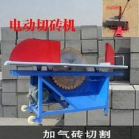 供应切砖机盖房铺路用品加气砖切割机电动切砖机价格