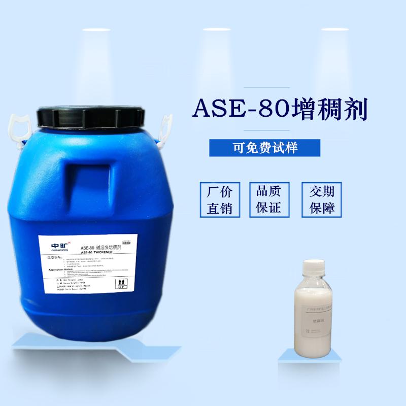 中旷 ASE-80碱溶胀增稠剂 涂料助剂 乳胶漆增稠 增稠效