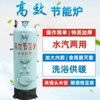 CLSG型浴室熱水鍋爐,采暖洗浴鍋爐,常壓鍋爐廠家