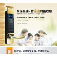 中山 电话报警锁 指纹智能锁 触屏密码按键 指纹锁 高端 智