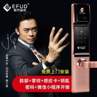 EFUD 人脸识别 智能锁 撑控 电子锁 微信小程序开锁