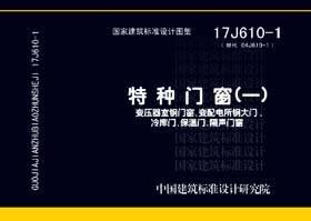 04J610-1 17J610-1�D集�T-安徽吉�\祥