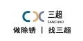 郑州三超除锈技术股份有限公司